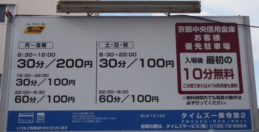 タイムズ/一乗寺第2