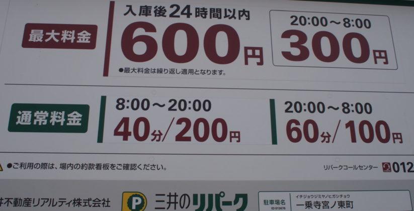 三井のリパーク/一乗寺宮ノ東町