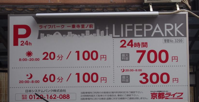 ライフパーク/一乗寺里ノ前