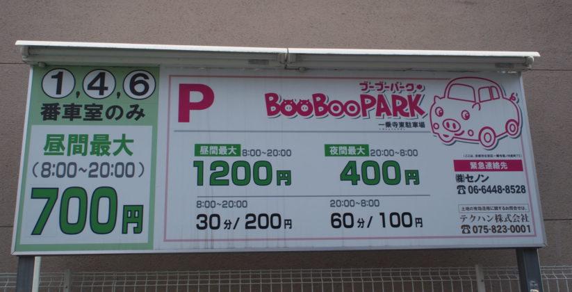 ブーブーパーク/一乗寺東