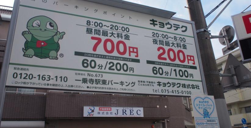 キョウテク/一乗寺駅東パーキング