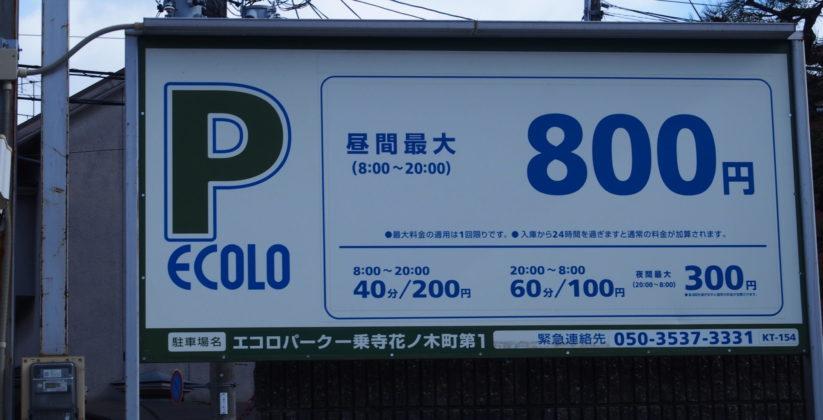 エコロパーク/一乗寺花ノ木町第1
