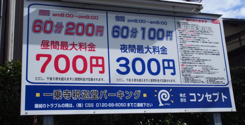 コンセプト/一乗寺釈迦堂パーキング