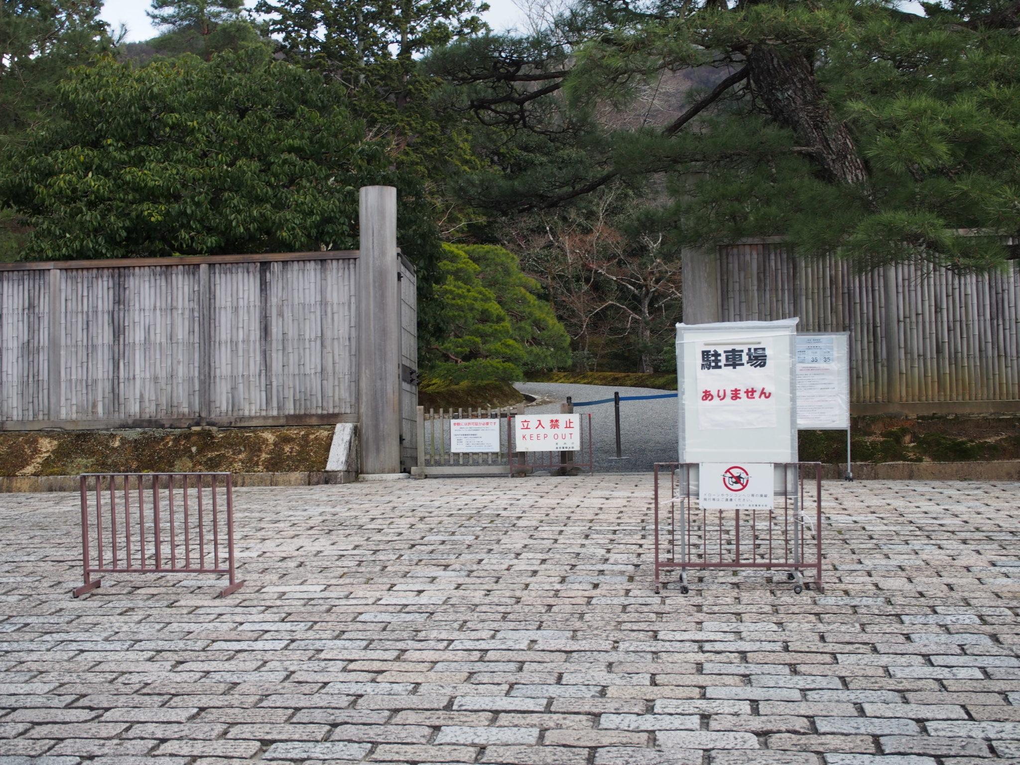 修学院離宮の入り口