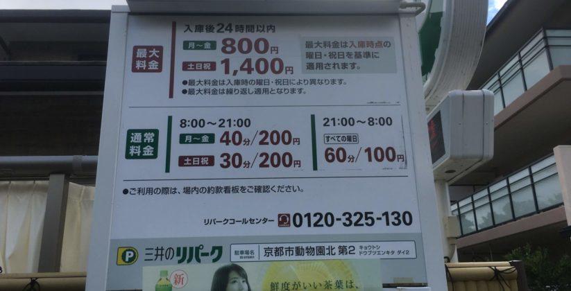 三井のリパーク/京都市動物園北第2