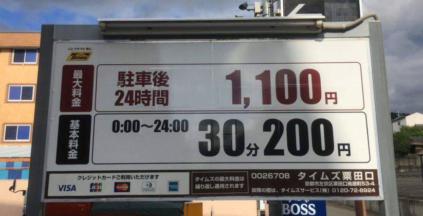 タイムズ/粟田口