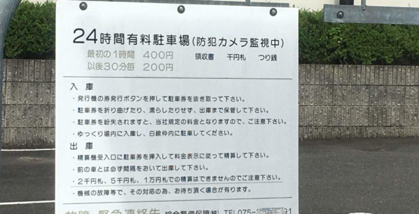 京都観世会館駐車場