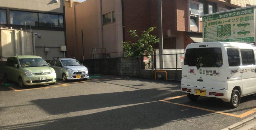 キョウテク/京都岡崎パーキング