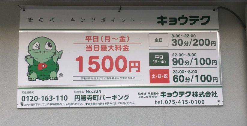 キョウテク/円勝寺町パーキング