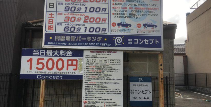 コンセプト/円勝寺町パーキング