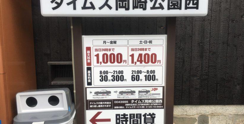タイムズ/岡崎公園西