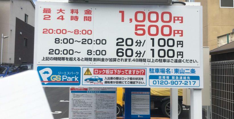GSパーク/東山二条