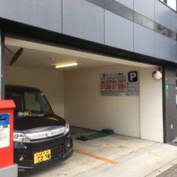 長栄/パーくん東山