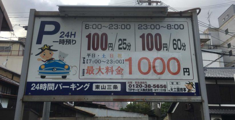 24時間パーキング/東山三条