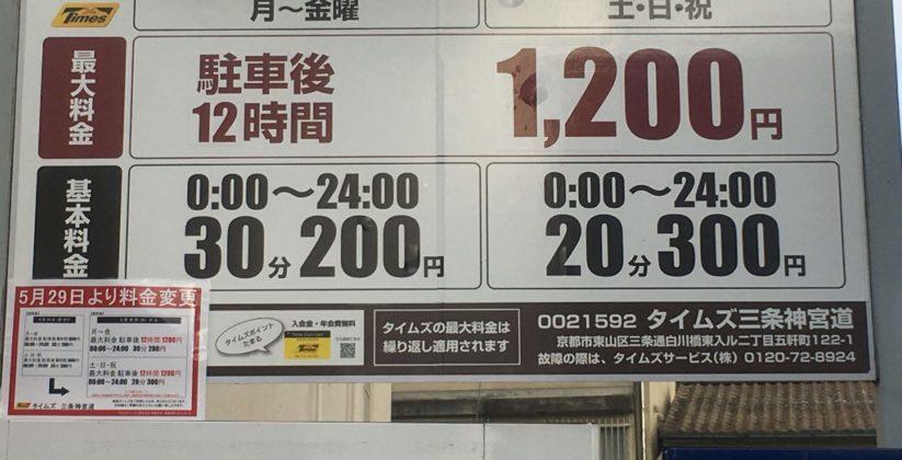 タイムズ/三条神宮道