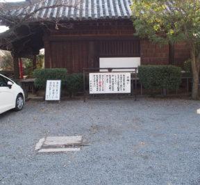 千本釈迦堂の駐車場