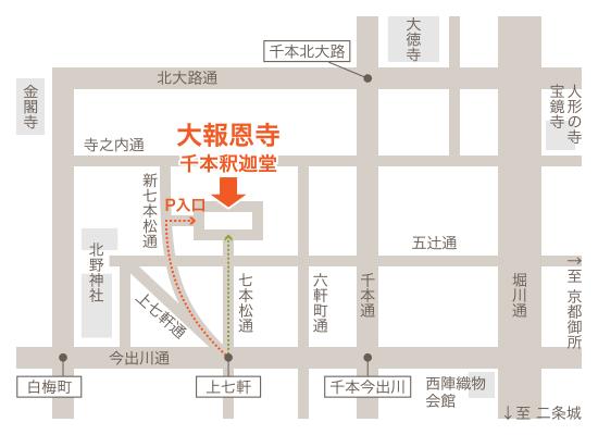 千本釈迦堂(大報恩寺)の駐車場マップ