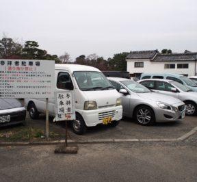 参拝者用駐車場